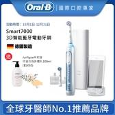 德國百靈Oral-B-Smart7000 3D智能藍芽電動牙刷 送茱莉蔻恬蜜玫瑰身體乳