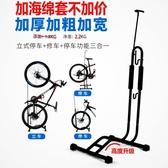 單車支架插入式停車架單車L型展示架自行車維修架立式山地車支撐架放車架 雙12 LX