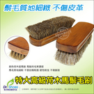 超級大特大荷木馬鬃毛船型刷 HORSEHAIR馬毛刷 珠寶護理皮革保養除塵刷╭*鞋博士嚴選鞋材