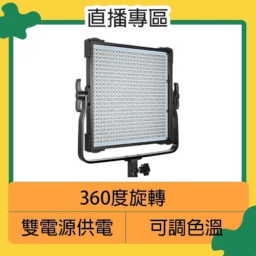 Pixel 品色 P45C LED 專業 攝影燈 可調色溫 3000K-8000K (公司貨) 補光燈 直播 遠距教學 視訊