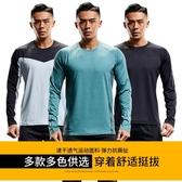 健身服 運動長袖T恤男春秋季健身跑步服夏季透氣寬鬆衣服訓練速干吸汗衣 宜品