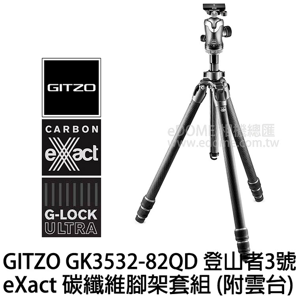 GITZO GK 3532-82QD (24期0利率 免運 總代理公司貨) GT3532+GH3382QD eXact 碳纖維三腳架套組 登山者3號