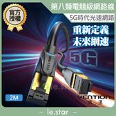VENTION 威迅 IKF系列 CAT8 八類 超高速電競級網路線 8mm 2M 工程加粗版 公司貨