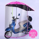 摩托車遮陽傘電動車加長防曬遮雨傘踏板車雨棚棚蓬 FR12390