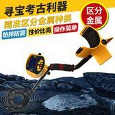 地下金屬探測儀器尋寶考古探金銀器黃金探測儀地下探寶儀 酷動3C城igo