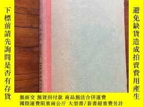 二手書博民逛書店A罕見jade miscellany 玉雜記 中國早期玉器Y66