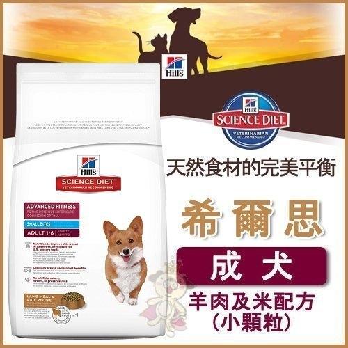 『寵喵樂旗艦店』希爾思《成犬羊肉及米配方(小顆粒)》15kg【1143HG】