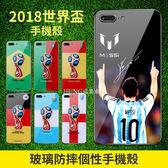今日免運【TT】2018世界盃iPhone 8手機殼 玻璃iPhone 7plus iPhone7防摔男女新款潮8plus