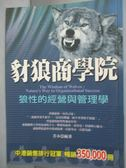 【書寶二手書T1/財經企管_HKC】豺狼商學院-狼性的經營與管理_若木
