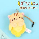Hamee 日本 Q-LiA 香蕉貓 新款 手機螢幕擦拭布 防塵耳機塞 小吊飾 (虎斑香蕉貓) 635-160086
