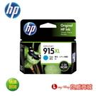 HP 915XL 原廠高容量藍色墨水匣 (3YM19AA / 3YM19A ) ( 適用: HP OfficeJet Pro 8010/8012/8020/8022/8028/8026 AiO)