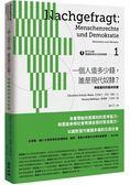 向下扎根!德國教育的公民思辨課1  「一個人值多少錢,誰是現代奴隸?」:捍衛權利