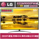 《送壁掛架及安裝&LG回函禮》LG樂金 65吋65SM9000 奈米量子點、四規4K HDR聯網液晶電視(65SM9000PWA)