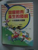 【書寶二手書T5/少年童書_WGO】因冒險而產生的發明3-X光的時光探險_申英燮