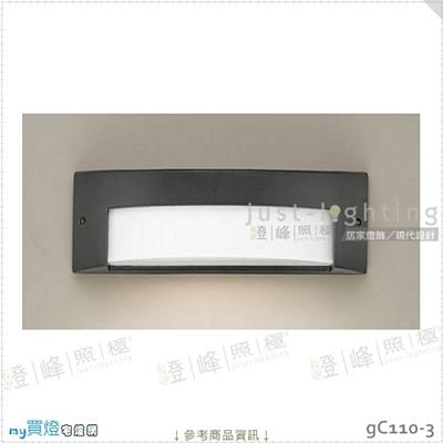 【戶外壁燈】E27 單燈。鋁製品烤沙黑色 壓克力罩 高12cm※【燈峰照極my買燈】#gC110-3