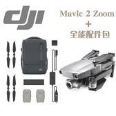◎相機專家◎ DJI 大疆 Mavic 2 Zoom + 全能配件包 御 二代 變焦版 空拍機 可折疊 公司貨