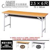 【 C . L 居家生活館 】檯面折合會議桌(2.5 × 6尺)