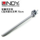 LINDY 林帝 台灣製 中鋼鋼材 螢幕支架專用 C型夾鉗式支桿 70cm(40693)
