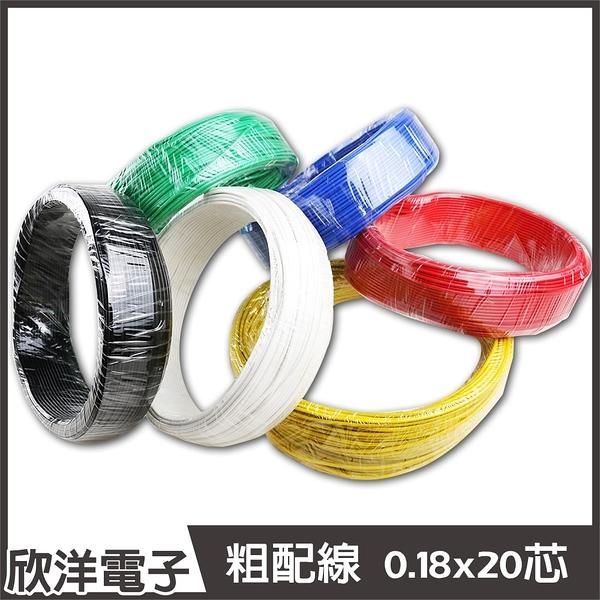 多芯線 0.18x20芯 (6125A) 60M/米/公尺/電子配線/自由選色