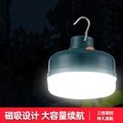 led充電燈泡磁吸夜市擺攤照明燈戶外露營帶掛鉤應急燈隨身攜帶燈 『新佰數位屋』