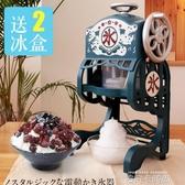 日本家用小型櫻桃小丸子電動綿綿冰雪花刨冰機碎冰沙冰打冰炒冰機QM 依凡卡時尚