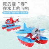 兒童飛機模型水上直升機男孩女孩洗澡戲水寶寶玩具螺旋槳飛機耐摔js8202 『科炫3C 』