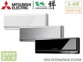 ↙0利率/贈安裝↙MITSUBISHI三菱禪 3-4坪 變頻冷暖分離式冷氣MSZ-EF25NA/MUZ-EF25NA【南霸天電器百貨】