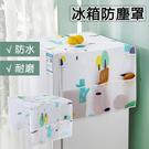 印花花漾冰箱防塵罩 PEVA 櫥櫃 蓋巾收納 防水 整理 分類 防潮 耐用 蓋布 印花 【AN SHOP】