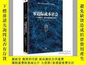 二手書博民逛書店零邊際成本社會:一個物聯網、合作共贏的新經濟時代(精)(定價罕見