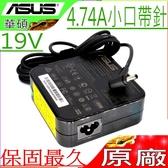 ASUS 充電器(原廠)-華碩 19V 4.74A 90W ,PU450C,E451,E551,PA-1900-42,EXA1202XH,EXA1202YH,圓口帶針