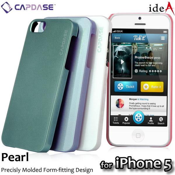 IDEA 珍珠保護殼 Apple iPhone5S/ 5 質感 香港 卡登仕 CAPDASE Pearl系列 硬殼 珠光 手機殼