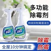 除霉劑墻體墻面去霉菌斑神器家用防發霉清潔劑啫喱噴霧墻壁 布衣潮人