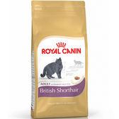 【寵物王國】法國皇家-BS34英國短毛貓專用飼料10kg