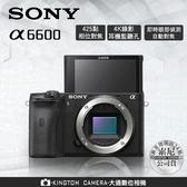 SONY A6600 α6600單機身組公司貨 再送64G高速卡+原廠電池+專用座充+相機包超值組【24H快速出貨】