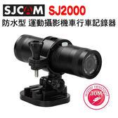 SJCAM SJ2000 夜視加強 防水型運動攝影機 機車行車記錄器【FLYone泓愷】