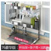 詩諾雅304不銹鋼廚房置物架瀝水架(雙層 76長(適用單槽) 豪華版)