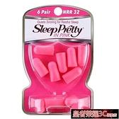 降噪耳塞 美國SleepPretty隔音耳塞防噪音睡眠工作睡覺吵神器Sleep Pretty 現貨
