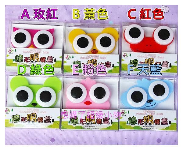 【想購了超級小物】生活小物-大眼表情隱形双聯盒 / 收納盒帶鏡子/ 熱銷創意小物