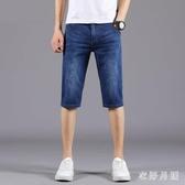 牛仔短褲 男寬鬆直筒夏季外穿薄款潮流修身彈力休閒五分褲子短褲 JX1192【衣好月圓】
