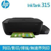 HP InkTank 315 大印量相片連供事務機【送高音質耳機+禮券NT$500】