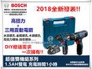 【台北益昌】全新到貨!BOSCH GDR120 + GSB120 衝擊 起子機 + 三用 震動 電鑽 超值組