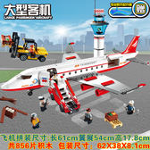 樂高玩具航空繫列兒童益智拼裝玩具空中客機運輸機積木積木飛機BL 【店慶8折促銷】