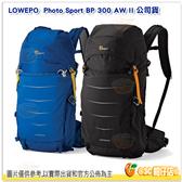 羅普 L168 黑 L169 藍 Lowepro Photo Sport BP 300 AW II 運動攝影家後背相機包 登山包 公司貨