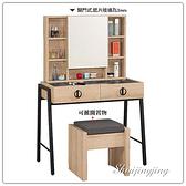 【水晶晶家具/傢俱首選】JM1537-3 伯爾尼3尺低甲醛防蛀木心板化妝台﹝附椅﹞
