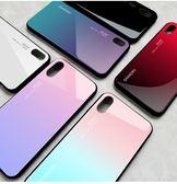 蘋果 iPhone XR 手機殼 時尚 極光 漸變  全包 防刮 軟邊 硬殼 9H鋼化玻璃殼