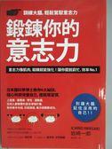【書寶二手書T8/勵志_HRE】鍛鍊你的意志力_岩崎一郎