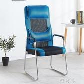 電腦椅辦公椅職員椅電腦椅家用人體工學高靠背網布工作椅休閒座椅YYP 町目家