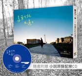 烏蘭巴托在遠方(附小說原聲配樂CD)