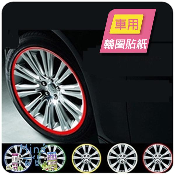 [7-11今日299免運]輪胎鋼圈貼 17吋 鋼圈貼紙 鋁圈貼紙 鋁圈彩色貼紙 輪(mina百貨)【G0053】