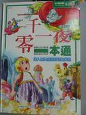【書寶二手書T2/兒童文學_XFQ】一千零一夜一本通_幼福編輯部